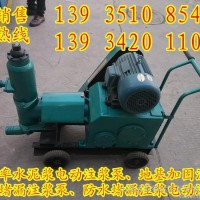 宿州铜陵双缸双液注浆泵煤矿井下水加固注浆泵