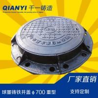 【现货供应】球墨铸铁重型700直径圆形井盖水沟井盖下水道雨水盖 球墨铸铁井盖